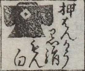 福井(松平越前守重富) | 大名...