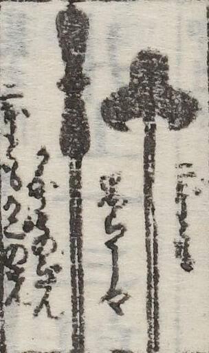浜松(井上武三郎正甫) | 大名...