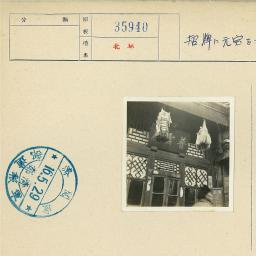 招牌に元宝をかけた商家 支那正月風景 3804 0 華北交通アーカイブ