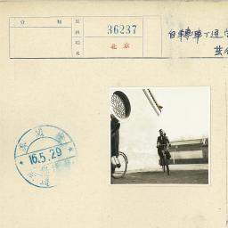 自転車で通学する女学生 芸術専科学校 3804 0 華北交通アーカイブ